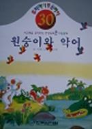 사고력을 길러주는 인성교육 큰 그림동화 - 원숭이와 악어 : 대형사이즈(300x415)