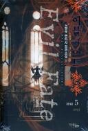 이블 페이트 Evil Fate 1~5 (완결) [작은책/상태양호]