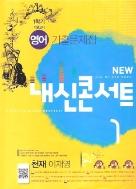 중학 영어 1 기출문제점(1학기 기말고사)(천재 이재영)(2014)