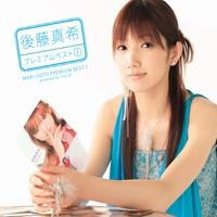 Goto Maki / Premium Best①(プレミアムベスト①) (+DVD/미개봉)