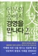 인문의 숲에서 경영을 만나다 2