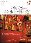 오래된 연인들을 위한 가슴 떨리는 여행지 38 - 달콤 로맨틱 여행 1 (초판2쇄)