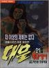 대물 황금제비 1-21완결중,3권 없음,-총20권