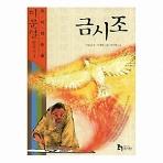 금시조 /휴이넘/1-640/이문열4/구판