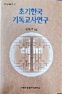 초기 한국 기독교사 연구-연구총서3