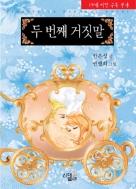 두 번째 거짓말 ☆북앤스토리☆ 19세미만구독불가