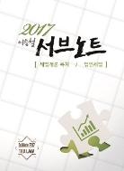 이승철 서브노트 - 세법개론목차/법인세법