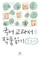 국어 교과서 작품읽기 중2시 - 독서력의 기본은 국어 교과서 작품 읽기 (초판10쇄)