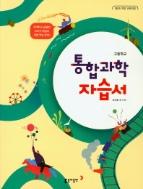 동아출판 고등 통합과학 자습서 송진웅 2015개정