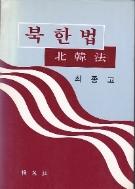 북한법 (北韓法) (최종고, 1993년 초판)