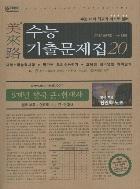 미래로 한국 근 현대사 수능기출문제집(5개년)(2012수능대비)