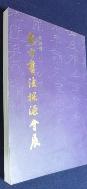 동방서법탐원회전(東方書法探源會展) 第 四 回  2000  /사진의 제품  ☞ 서고위치:RZ 2  /사진의 제품  ☞ 서고위치:RZ 2  * [구매하시면 품절로 표기됩니다]