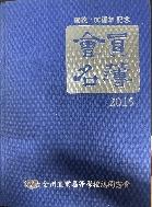 2015 전주공업고등학교 명부 #
