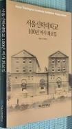 서울신학대학교  (100년역사화보집)