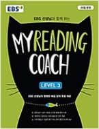 EBS 마이 리딩 코치 My Reading Coach Level 3