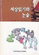 세상읽기와 논술 2005년 초판 1쇄
