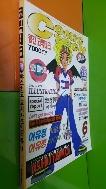 (월간)코믹테크 COMIC TECH 08 1998년 6월호