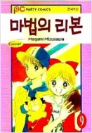 마법의 리본 1-10 완결 ☆북앤스토리☆