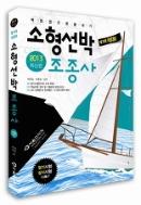 소형선박조종사 (해기사 시험대비 2013 최신판)