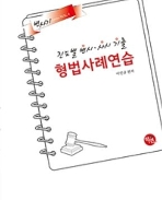 2018 진도별 변시.사시 기출 형법사례연습 (2018 변사기 Series 3)