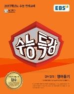 EBS 수능특강 영어영역 세트 (영어+영어듣기) [전2권] : 2017학년도 수능연계 교재