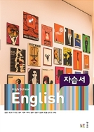 고등학교 영어 자습서 (2015 개정 교육과정)
