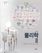 고등학교 물리학 2 교과서 교학/2015개정 새책