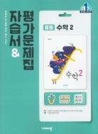 ◈ 비상 중학교 수학2 자습서 & 평가문제집  (김원경 / 비상교육 / 2020년 ) 2015 개정교육과정