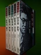 문학과 진실 1~5권(전5권/최상급/안함광)