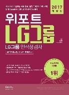 위포트 LG그룹 인적성검사 최신기출유형+실전모의고사