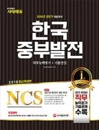 2018 NCS 한국중부발전 직무능력평가 + 기출면접