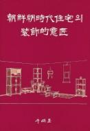 조선조시대주택의 장식적의장 .양장본 큰책