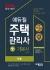 2018 에듀윌 주택관리사 1차 기본서 민법