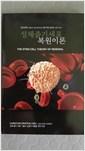 성체줄기세포 복원이론