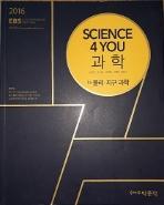 2016 EBS Science 4 you 과학 기본서 - 1권 물리 지구과학