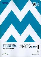 라이트 쎈 중등 수학 2(상) (2-1) / 2015 개정 교육과정
