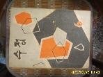 경남여자중학교 / 수정 제6집 1964년.1월 -꼭 설명란참조