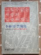 그릴 수 없는 사랑의 빛깔까지도(이중섭서한집) 한국문학사1980초판(부 원색엽서화집)