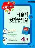 동아출판 자습서 & 평가문제집 초등학교 영어4-1 (박기화) / 2015 개정 교육과정