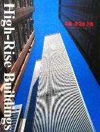 고층 초고층 건축  High-Rise Buildings . 건축