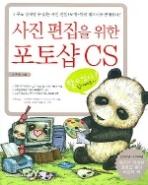 사진 편집을 위한 포토샵 CS 쉽게 배우기.CD있음