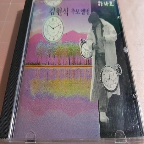 김현식 추모앨범 - 하나로