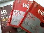 ACL 김중근 형법 기본서 + ACL 김중근 형법 핵심정리 /(세권/하단참조)