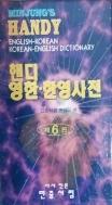 민중 핸디 영한.한영사전(2001)번호4