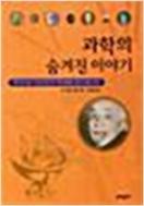 과학의 숨겨진 이야기 (2000년 초판)