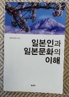 일본인과 일본문하의 이해