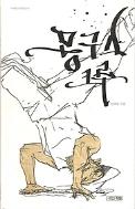 몽구스 크루 (2008년 초판5쇄)