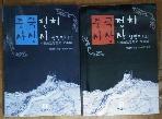 중국정치사 선진편-상.하 [전2권]
