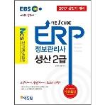 ERP 정보관리사 생산 2급(2017 상반기 대비)