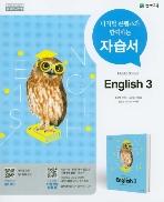 천재교육 자습서 중학교 영어 3 / MIDDLE SCHOOL ENGLISH 3 (이재영) (2015 개정 교육과정)